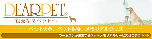 ペットの仏壇、仏具、骨壷の通販ショップ【ディアペット】
