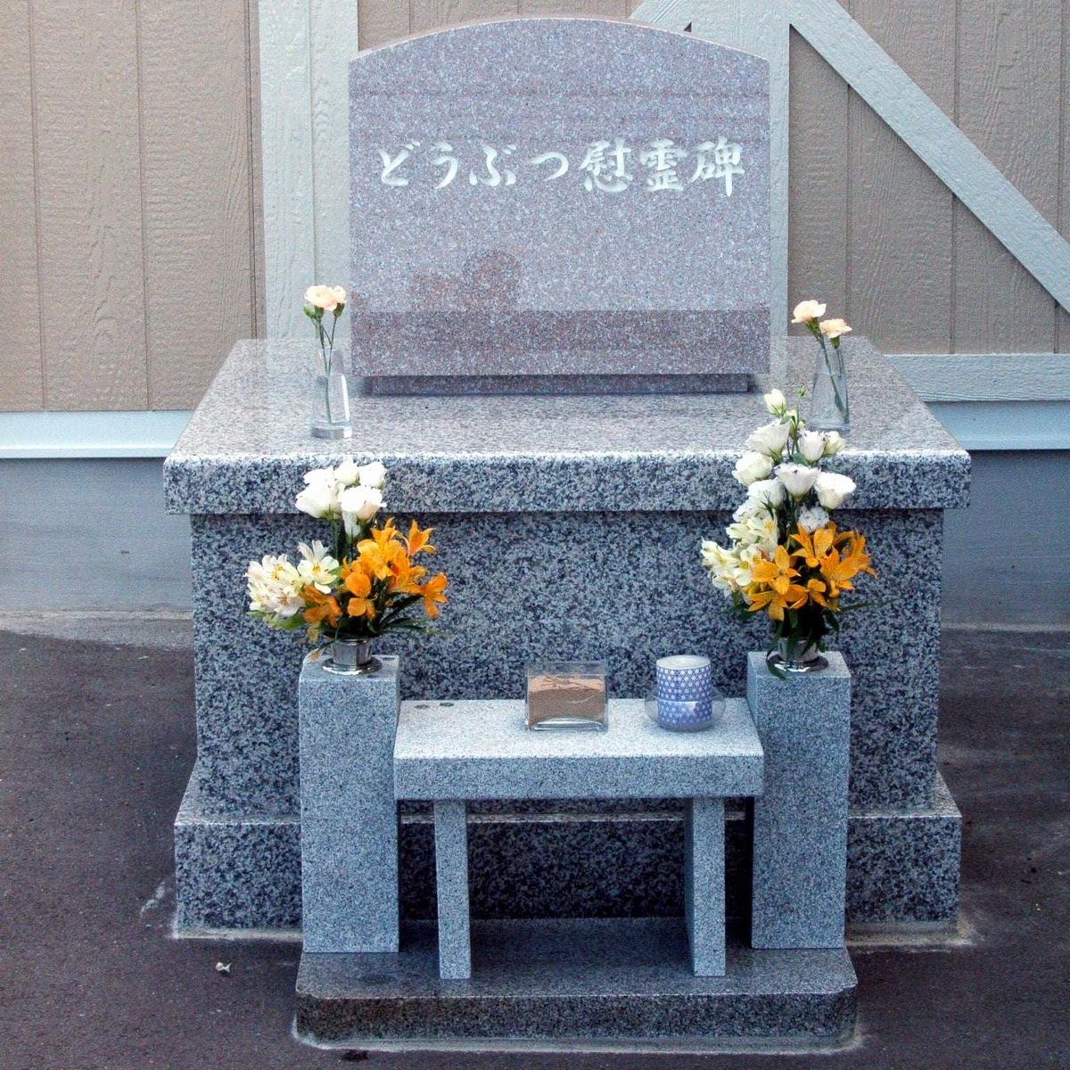 合同火葬されたご遺骨は合同慰霊碑に埋葬致します