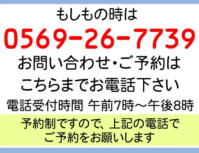 もしものときは、0569-26-7739 までお電話ください。